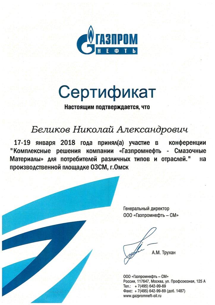 идет каштановый сертификат газпром картинки использовать